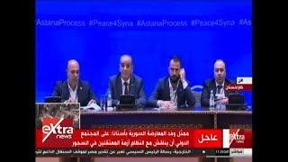 الآن | مؤتمر صحفي لممثل وفد المعارضة السورية في مفاوضات أستانا