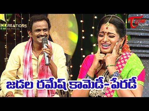 Daruvu | Jadala Ramesh Comedy - Parody Songs
