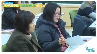 2018년 2월 3주_동행정복지센터 복지업무 관리자 교육 실시 영상 썸네일