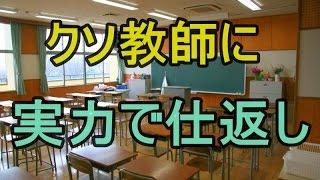 担任「受験受かったら先生窓から飛び降りたるわwww」→受かった→俺「飛び降りて?」→結果。 niyakowa thumbnail