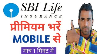 How to Pay SBI LIFE INSURANCE premium online |sbi life easy access app | screenshot 3