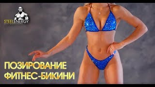 Как научится позировать девушкам фитнес бикини