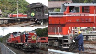 JR西日本DD51 1043 DLやまぐち 津和野駅入換、連結作業