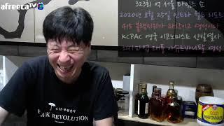 323회 3부 KCPAC 사이다 립서비스 좋지만 행동으…