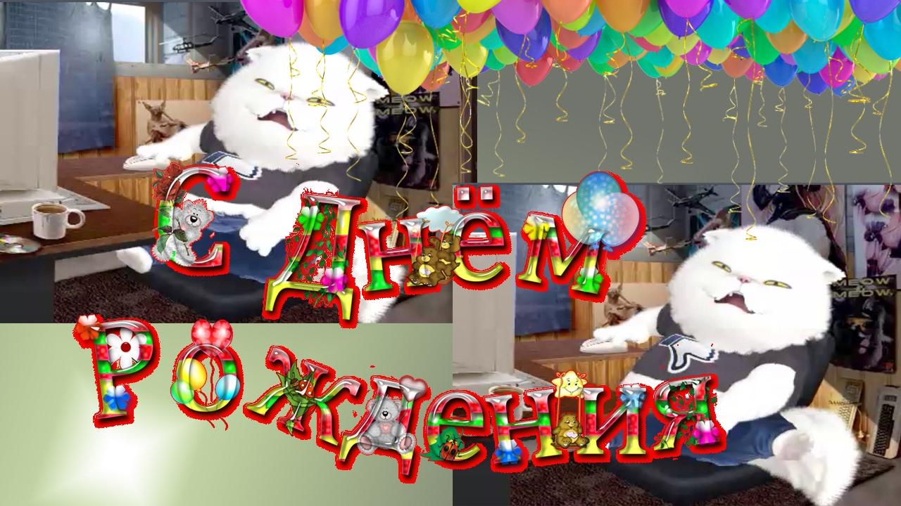 Поздравление с днем рождения по мотивам сказки