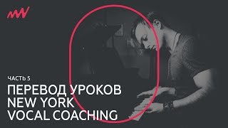 В чем суть распевки на трели – Урок 5 / Перевод New York Vocal Coaching