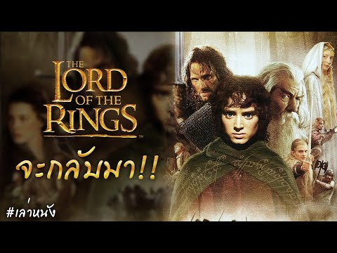 The Lord of The Rings จะกลับมาฉายใหม่อีกครั้ง !! เล่าหนัง