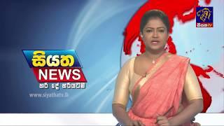Siyatha TV News 12.00 PM – 21 – 05 – 2018 Thumbnail