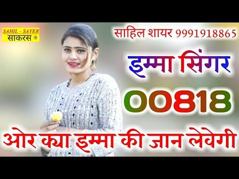 00818 ओर क्या इम्मा की जान लेवेगी // imma singer new mewati song 2020
