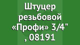 Штуцер резьбовой «Профи» 3/4 (Gardena), 08191 обзор 02801-20.000.00