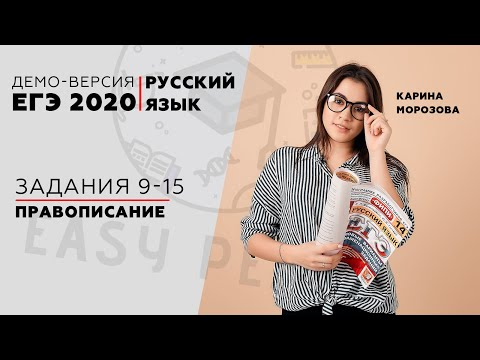 №9-15 Правописание | ДЕМО ЕГЭ 2020 РУССКИЙ ЯЗЫК | Онлайн-школа EASY PEASY