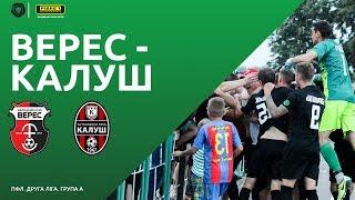 ПФЛ | Друга ліга | Верес - Калуш | LIVE