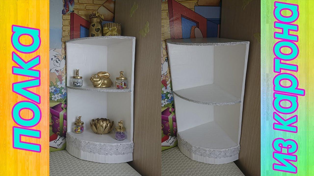 Как сделать полку для обуви своими руками из коробки фото 721