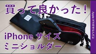 薄着の季節に!最近買って良かったiPhoneサイズのミニショルダー2つ・ChululuとHellolulu