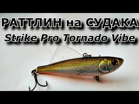 Strike Pro Tornado Vibe 65S - супер раттлин на судака!!!