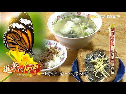 韓國瑜滷肉飯 一舉成名發大財--第260集《進擊的台灣》全集