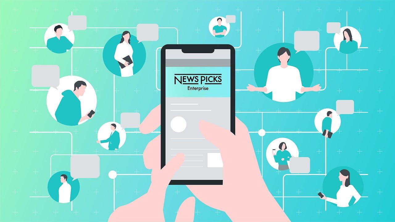 【サービス紹介】NewsPicks Enterprise