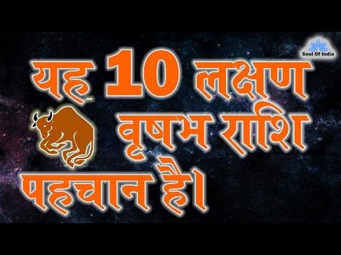 Vrishabha Rashi 2017, Vrishabha Rashi Ke 10 Lakshan, Vrishabha Rashi Characteristic, Soul Of India