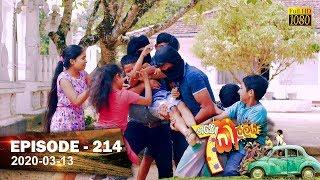 Hathe Kalliya | Episode 214 | 2020-03-13 Thumbnail