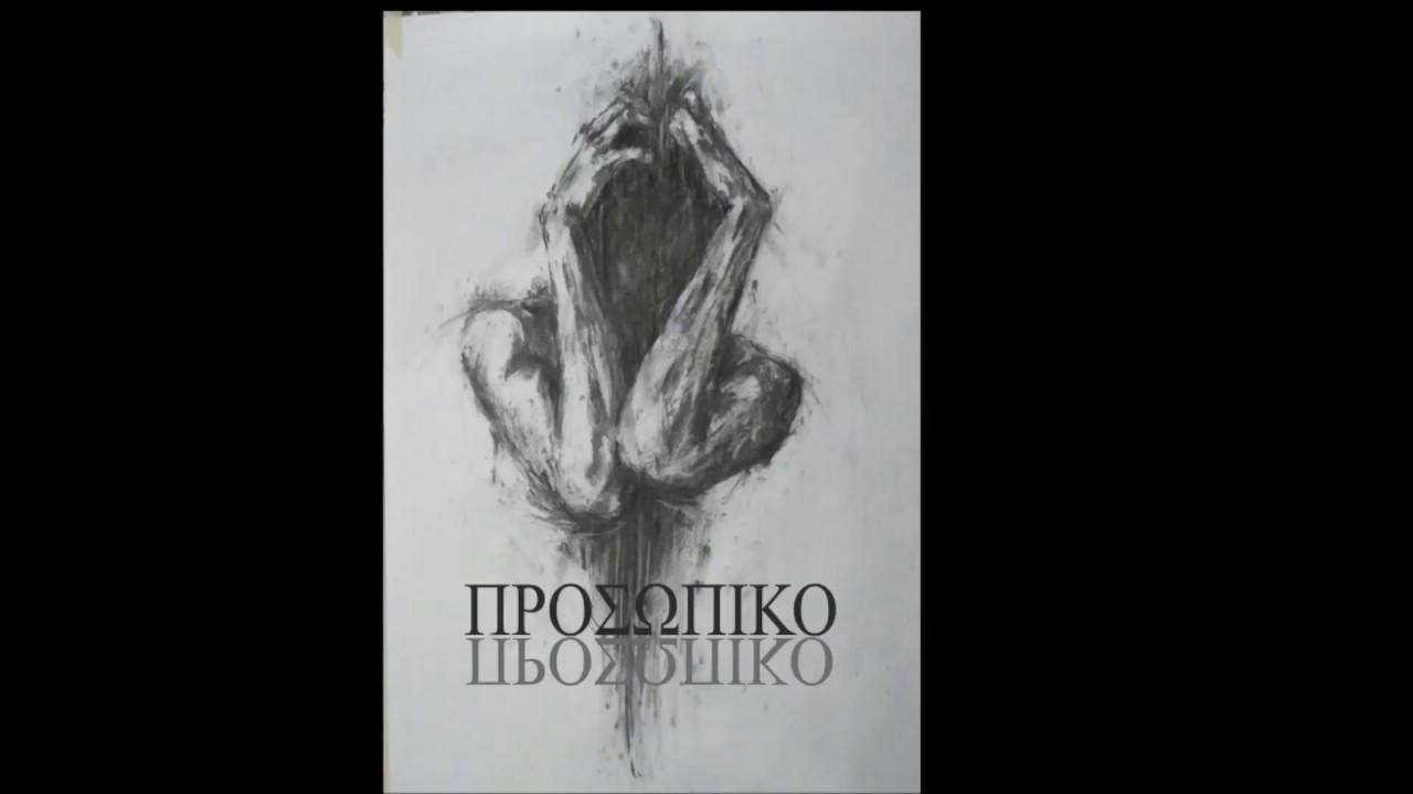 Mikel - Προσωπικό / Proswpiko
