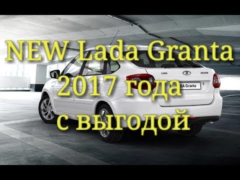 Обзор новой Лады Гранты 2017 года. Отзыв клиента о нас