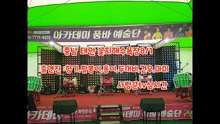 충남 태안 꽃지 해수욕장  아카데미 예술단 출연진 :향…