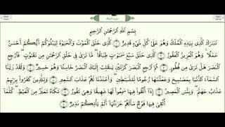 Сура 67  ''Аль-Мульк'' (Власть) -  урок, таджвид, правильное чтение