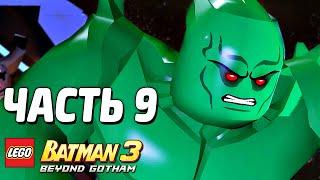 LEGO Batman 3: Beyond Gotham Прохождение - Часть 9 - ГОЛУБАЯ НАДЕЖДА