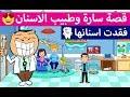 MY town قصة سارة وطبيب الاسنان قصة مضحكة قصص لعبة
