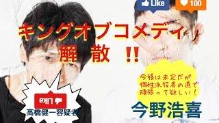 解散したキンコメ今野浩喜は「憑依型芸人」で驚異の爆発力を持った期待...