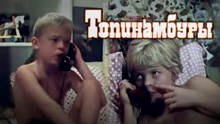 Топинамбуры (1987) детский музыкальный фильм