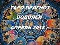 ВОДОЛЕЙ Важные события апреля Таро расклад 12 домов гороскопа на апрель 2018г mp3