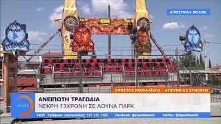Βόλος: Ανείπωτη τραγωδία σε Λούνα Παρκ - Μεσημεριανό Δελτίο 31/8/2019 | OPEN TV