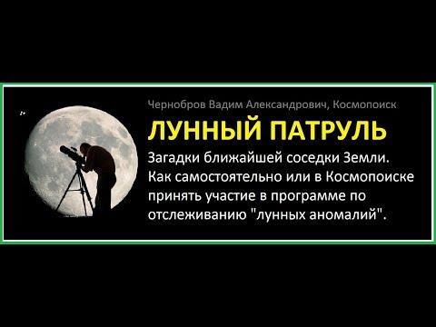 Вадим Чернобров. Лунный