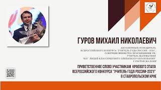 Приветственное слово Гурова Михаила Николаевича