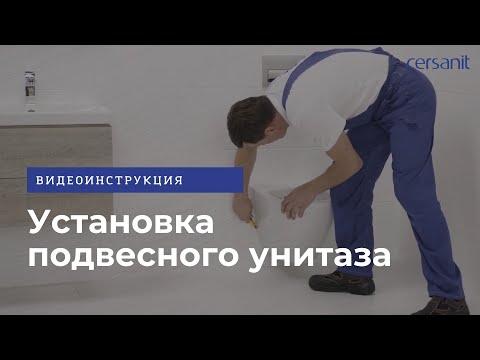 Как установить подвесной унитаз Cersanit: видеоинструкция