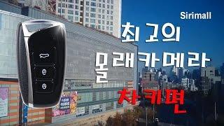 시리몰 RD-3500 최고급 차키캠코더 스파이카메라,스…