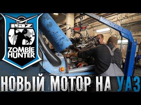Замена мотора на УАЗ Зомби Хантер - УМЗ 417800 на УМЗ 421800