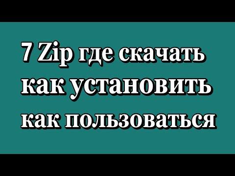 7 Zip где скачать установить как пользоваться