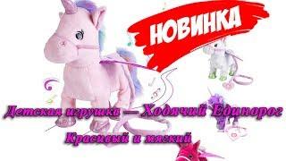 Купить мягкую игрушку Единорог. Распаковка, обзор игрушки!