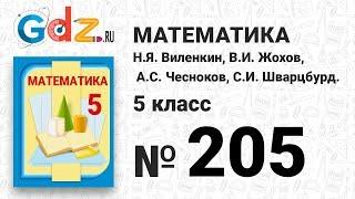 № 205 - Математика 5 класс Виленкин