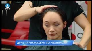 День парикмахера по-челнински