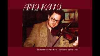 Αρμενάκι - Armenaki - Ano Kato