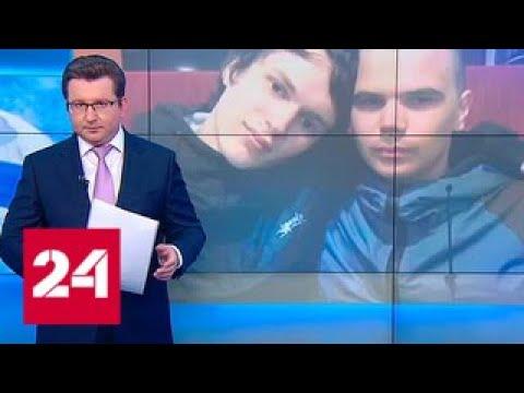 Комедия в голубых тонах: два питерских гея сбежали в Финляндию - Россия 24