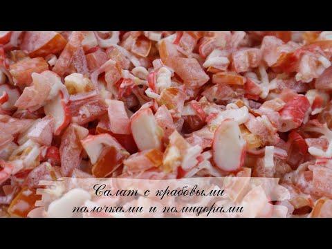 Cалат с крабовыми палочками и помидорами | Рецепты быстрых салатов