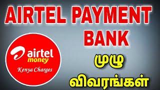 AIRTEL PAYMENT BANK TAMIL ஏர்டெல் பேமண்ட் பேங்க் பயன்படுத்துவது எப்படி???? thumbnail