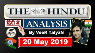 20 May 2019 - The Hindu Editorial Discussion & News Paper Analysis in Hindi [UPSC/ SSC/ IBPS] - VeeR