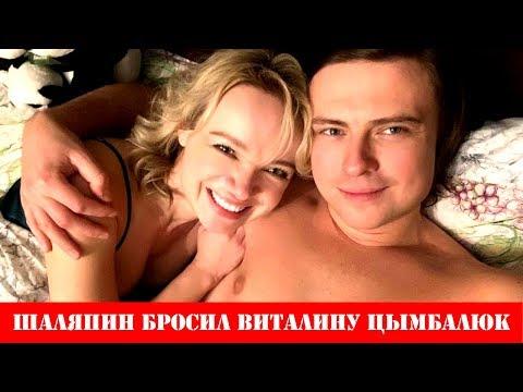Прохор Шаляпин бросил Виталину Цымбалюк