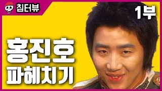 【침터뷰/홍진호】 1부 - 살아있는 2의 아이콘에 대하여