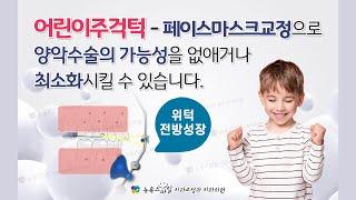 어린이주걱턱 - 페이스마스크교정으로 양악수술의 가능성을…
